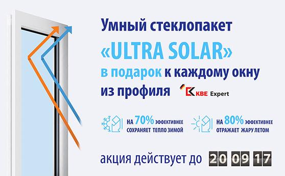 Умный стеклопакет «ULTRA SOLAR» в подарок к каждому окну из профиля KBE expert