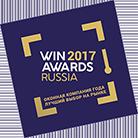 ПОБЕДИТЕЛЬ WINAWARDS RUSSIA 2017