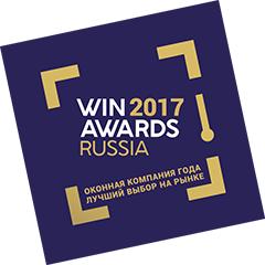 «Оконные технологии» — победитель премии WinAwardsRussia 2017 в номинации «Зеленые окна».