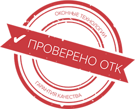 Вы всегда можете быть уверены в качестве нашей продукции - это гарантируется отделом контроля, сервиса и рекламаций, а также нашей репутацией. Каждое пластиковое окно проходит контроль ОТК. Только после оценки готового окна по всем необходимым пунктам в паспорт качества изделия заносится специальная отметка - «штамп ОТК».