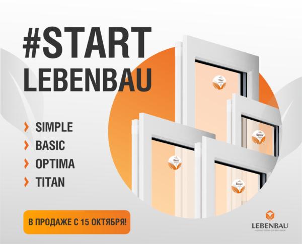 Lebenbau! Официальный старт продаж