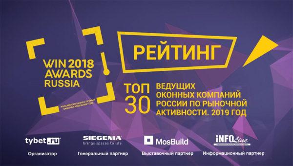 Компания «Оконные технологии» вошла в ТОП-30 самых перспективных оконных компаний России.