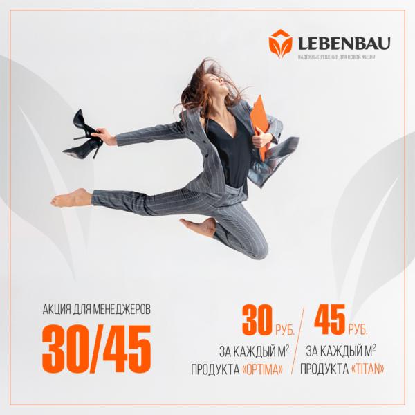 Акция «30/45»! Зарабатывай больше с Lebenbau!