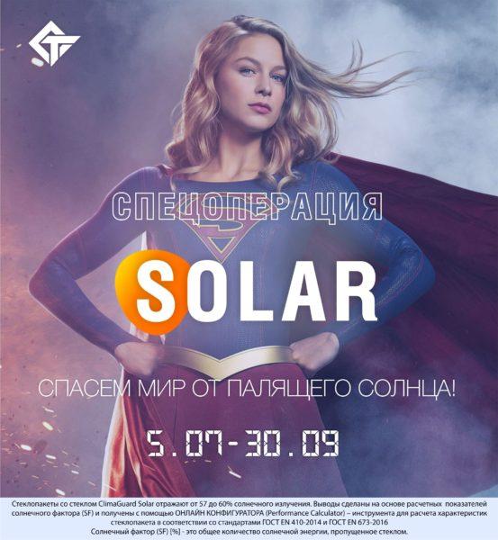 Cпецоперация SOLAR