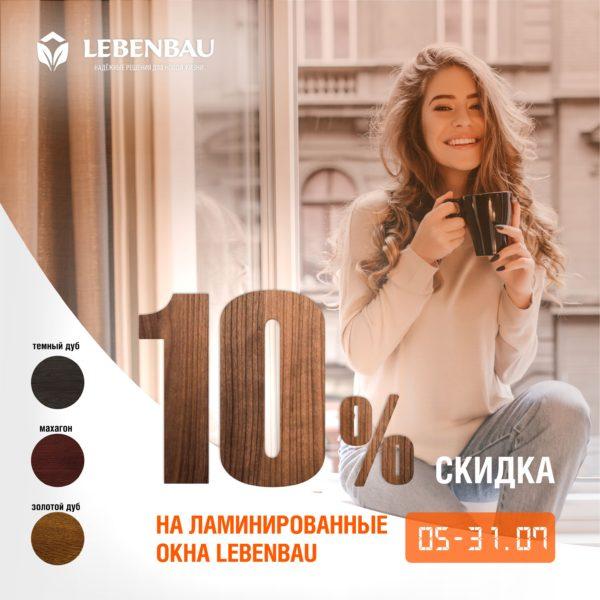 -10% на ламинированные окна Lebenbau
