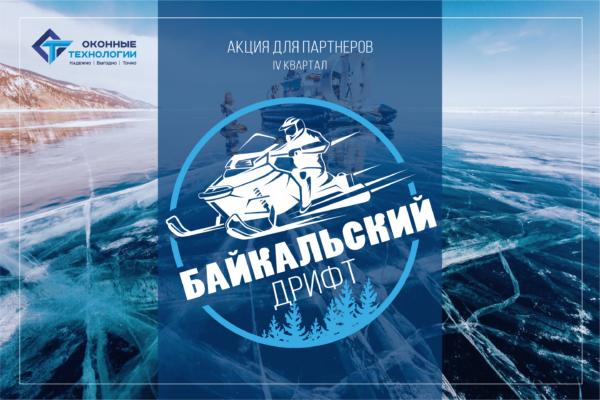 Байкальский дрифт! Старт акции для Партнеров!