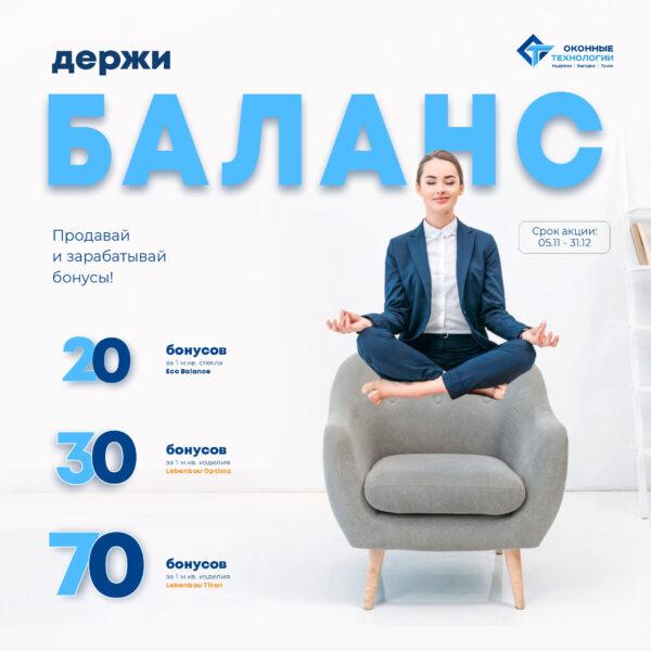 Акция ДЕРЖИ БАЛАНС
